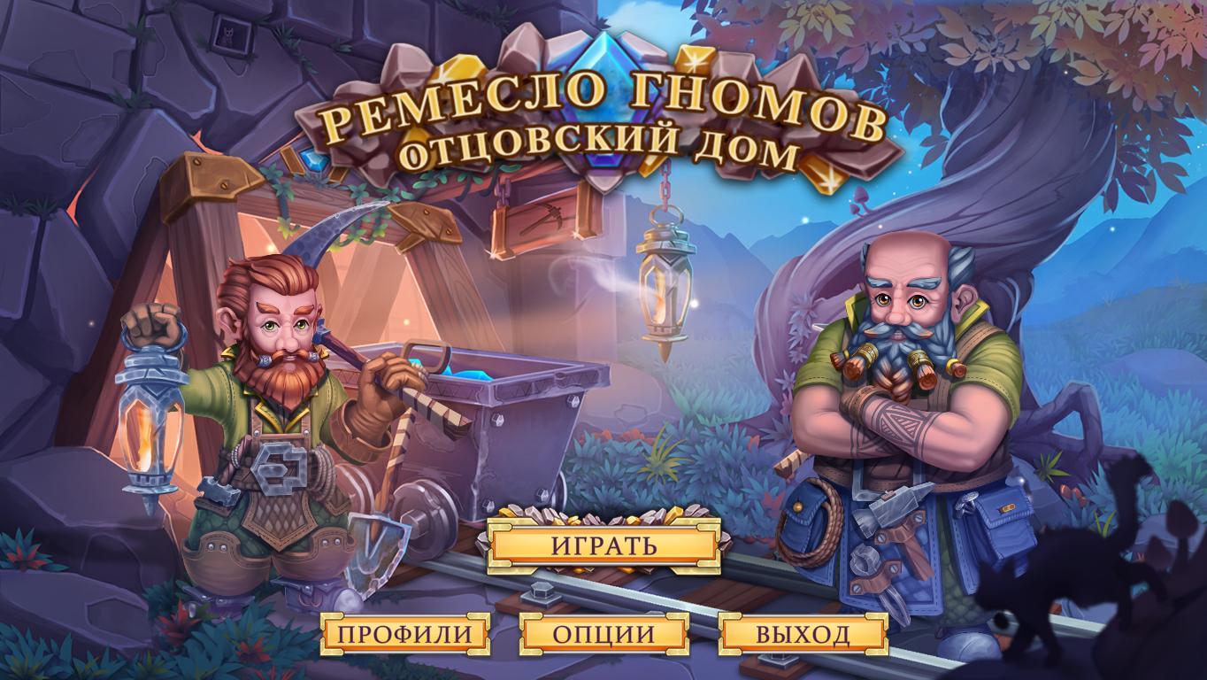 Ремесло гномов: Отцовский дом | Dwarves Craft: Father's Home (Rus)