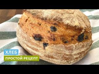 Домашний хлеб | Простой рецепт со 100% результатом!