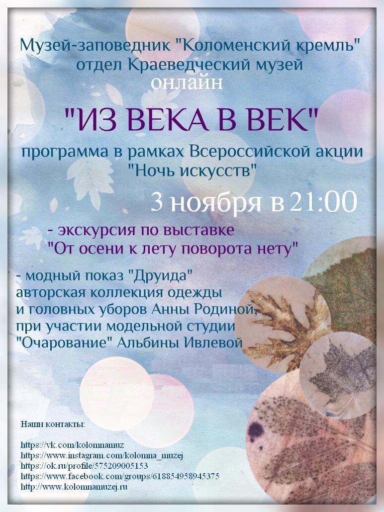 Музей-заповедник «Коломенский кремль» работает в онлайн-режиме