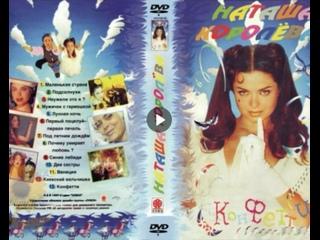 Наташа Королева - Конфетти (Сборник Видеоклипов) (1996) VHS с клипами
