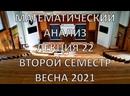 Lecture 22 MA. 2020/21. Semester 2
