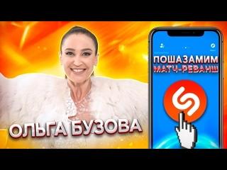 "Ольга Бузова против Shazam в шоу ""ПОшазамим"" (Матч-реванш)"