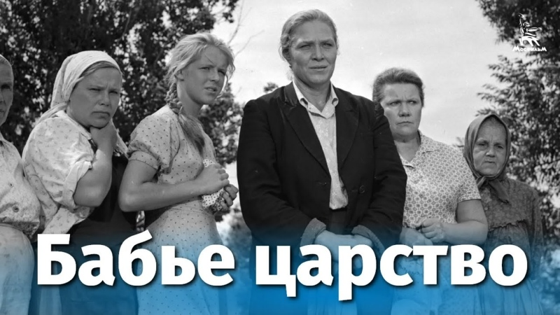 Бабье царство 1967 г