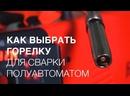 Как выбрать горелку для сварки полуавтоматом АРТ СВАРКА Сварочное оборудование Набережные Челны