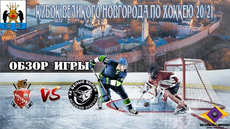 Обзор игры ХК Арсенал VS Белые Волки Кубок Великого Новгорода по хоккею 20 21