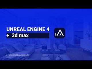 Возможности Unreal engine в интерьерной визуализации