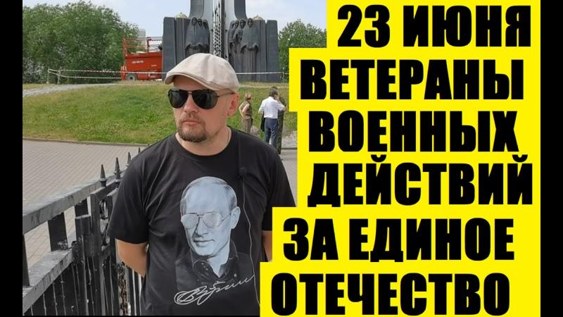 23 июня Минск ВЕТЕРАНЫ из России ЗА ЕДИНОЕ ОТЕЧЕСТВО