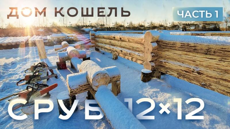 Русский деревянный дом. Ручная рубка в чашу. Сруб из бревна