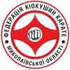 Федерация Киокушин Каратэ Николаевской области