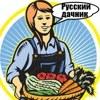Русский дачник - обо всём, что связано с дачей