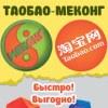 Выкуп с 1688 и таобао самые низкие цены доставки