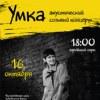Концерт Умки в Армавире