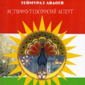 Теймураз Авдоев. Историко-теософский аспект езидизма