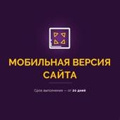 Мобильная версия сайта, адаптивная верстка