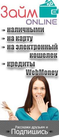 дадим деньги в долг онлайн