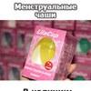 Менструальная чаша Женские секреты