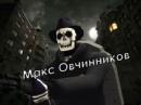Личный фотоальбом Макса Овчинникова