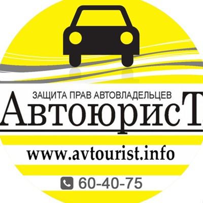 автоюрист псков