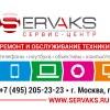 Сервисный центр SERVAKS (срочный ремонт техники)