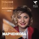 Персональный фотоальбом Ксении Марченковой