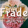 Магазин FRADE Бельгийский шоколад ручной работы