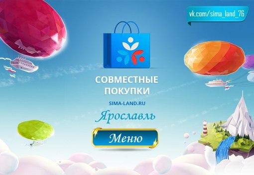 Совместные покупки ярославль вк pvc ткань купить