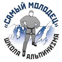 Логотип Альпклуб /Самый молодец/ Екатеринбург