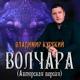 Неизвестен - С Юбилеем)))))