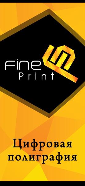 FINE print - цифровая полиграфия печать│Киров | группа