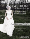 Фотоальбом Дмитрия Яковлева