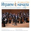 Gazeta Igraem-S-Nachala