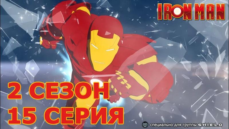Железный Человек Приключения в Броне 2 Сезон 15 Серия Неприятельский Захват
