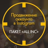 """Продвижение Instagram пакет """"ALL INC"""""""