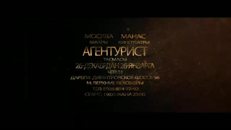 Видео от Айзберга Райымбековича