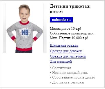 Ниша «Детская одежда оптом», изображение №4