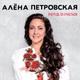 Петровская Алена - От судьбы
