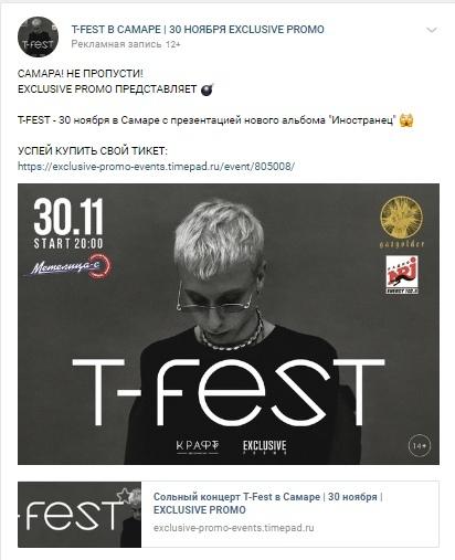 Кейс: Полный зал, Ламбада и концерт T-Fest в Самаре., изображение №1