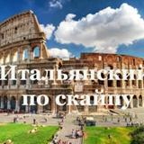 Разговорный клуб итальянского языка в москве бесплатно рейтинг ночных клубов в москве 2020