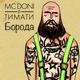 MC Doni feat. Тимати - Борода