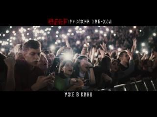 #BEEF: премьера