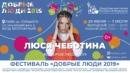Чеботина Люся   Москва   6