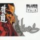 Blues - Allting som vi sa