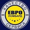 ЕВРОломбард - сеть ломбардов в Минске и Слуцке