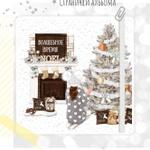 Коллекция № 421 «Зимние праздники» странички для новогоднего альбома 21 на 21 см