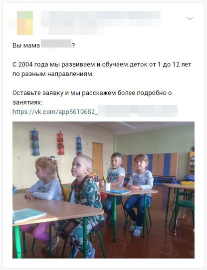 87 клиентов в детский развивающий центр, изображение №12