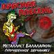 Красная Плесень - Балалайкин (Remastered)