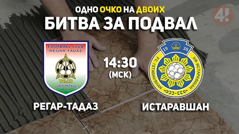 Регар-ТадАЗ - Истаравшан | Битва за подвал | Очко на двоих