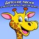 Александра и детские песни - Песенка Львёнка И Черепахи