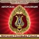 Краснознамённый ансамбль песни и пляски Советской Армии имени А. Александрова (КАППСА) - С чего начинается Родина