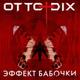 Otto Dix - War